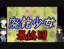 【おそ松さん偽実況】「廃館少女」#4 実況者は水陸松 ホラー要素あります。