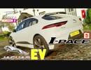 【XB1X】FH4 - Jaguar I-PACE - Playground Game28Y夏