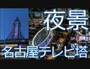 夜景・名古屋テレビ塔