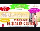 【心理学】 ストレスと痴漢の心理とパーソナルスペース〜通勤ラッシュがなくなれば、日本は良くなる❗️テレワークで解決❗️