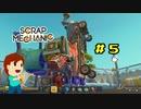 切磋 琢磨ゲーム実況@Scrap Mechanic「第二の出発」 #5