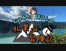 【リアル登山アタック】仏果山冒険記