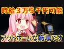 【Phasmophobia】時給3万5千円の女やで葵ー!【琴葉姉妹実況】