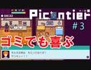 箱庭型スローライフRPG『Picontier / ピコンティア』#3