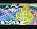 【実況】スーパーマリオサンシャインをやってみる。【日刊】ステージ2-3