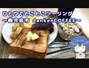 ひとりでとことこツーリング138 ~鹿児島市 danken COFFEE~