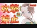 【ポケモン剣盾】攻撃技禁止プレイ10【ゆっくり実況】