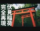 一時期話題になった伏見稲荷大社のゲームが美しすぎた【Explore Fushimi Inari】