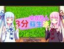 【琴葉姉妹】ゆかりん蘇生計画 第2話【蘇生ってどーするの?】