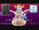 クッパ大魔王はDeskminiを使ってubuntu搭載PCを作るようです