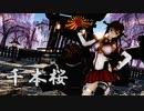 【MMD艦これ】大和さんで、千本桜