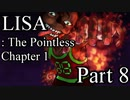 【LISA: The Pointless Chapter 1】何もかもが、ゴミ同然。part 8【和訳実況プレイ】