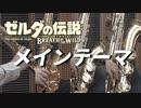メインテーマ/ゼルダの伝説BotW【サックス四重奏】