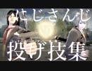 【にじさんじキャリバー】 投げ技集 その1【ソウルキャリバーⅥ】