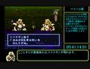 【伝説のオウガバトル】WORLDエンディングRTA 02:04:48 PART3【Wii U VC】