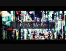 【歌うボイスロイド】ドリーム・リムーバー【紲星あかり】