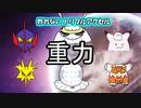 【フェローチェ】シングル重力パ-手描き=愛-part.39-【ポケモン剣盾ゆっくり対戦実況】