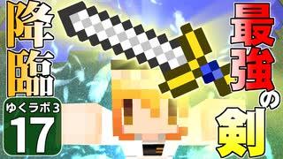 【Minecraft】ゆくラボ3~魔法世界でリケジョ無双~ Part.17【ゆっくり実況】
