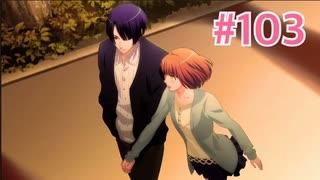 『うたの☆プリンスさまっ♪ Repeat LOVE』実況プレイPart103