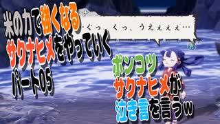 【天穂のサクナヒメ】米の力で強くなるサクナヒメをやっていくw 第05回【PC版】