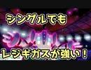 【ポケモン剣盾】対戦ゆっくり実況057 シングルでもレジギガスが強い!!