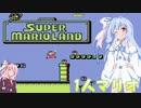 【VOICEROID実況】葵ちゃんの1人マリオ【スーパーマリオランド】