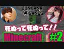 【Minecraft】#2 激闘!ついに死んじゃう!?【ゲーム実況】