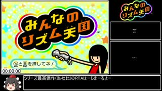 【RTA】みんなのリズム天国 All Medals 1:52:29 Part1