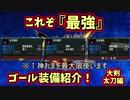 【MHXX】迫真モンハン部・ぼくのかんがえたさいきょうの装備の裏技.HR5 大剣・太刀編
