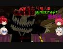【ゆっくり実況】バチ当たり4人の悪魔悪戯Minecraft【最終夜】