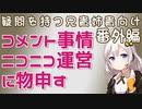 ボロボロ日本語でコメント事情を語る 番外編#002【VOICEROID 紲星あかり】