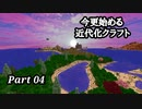 【Minecraft1.7.10】今更始める近代化クラフトpart04