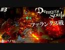 【PS5】哀れだよ。炎に向かう蛾のようだ。#3【Demon's Souls】