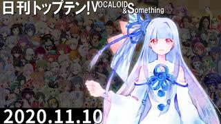 日刊トップテン!VOCALOID&something【日刊ぼかさん2020.11.10】※修正版