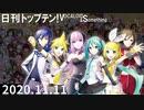 日刊トップテン!VOCALOID&something【日刊ぼかさん2020.11.11】