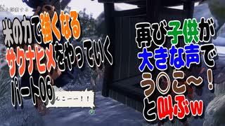 【天穂のサクナヒメ】米の力で強くなるサクナヒメをやっていくw 第06回【PC版】