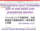 家族で時事放談w 72日目 ペンシルベニア州裁判所、大統領選巡り郵便投票の一部を無効と判断