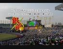 【PCFシーズン7リーグ戦】銀魂vsごきのゆPart2