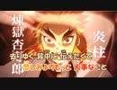 【ニコカラ】炎(ほむら)《鬼滅の刃》アコギ ガイドメロあり+5