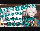 ジユちゃん、加賀美ハヤトのコメントにより限界化しスパチャ殴りを決定する
