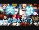【複合MAD】TVアニメ×英雄