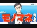 社築のモノマネ詰め合わせ【Vol.1】