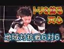 《チーム東京のエースとして参戦》【那須川天心vs福田海斗】キックボクシング ムエタイ 試合 2011.4.2