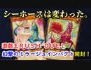 ★遊戯王RUSH DUEL★まったり開封。幻撃のミラージュインパクト!!