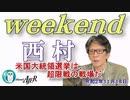 米大統領選挙は、超限戦の戦場だ(前半) 西村幸祐AJER2020.11.14(1)