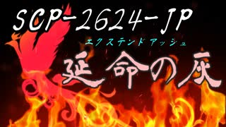 【SCP紹介】SCP-2624-JP - 延命の灰(エクステンドアッシュ)
