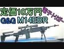 定価10万!? 電子トリガー搭載 M14EBR 令和最新版レビュー