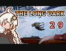 【The Long Dark】運び屋 あかり Part29【VOICEROID実況】