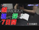 7days-セブンデイズ- 大和マリーン編  第2回  1日目前編
