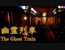 いつもの電車に乗ったら異世界に連れていかれました『幽霊列車-The Ghost Train』#2